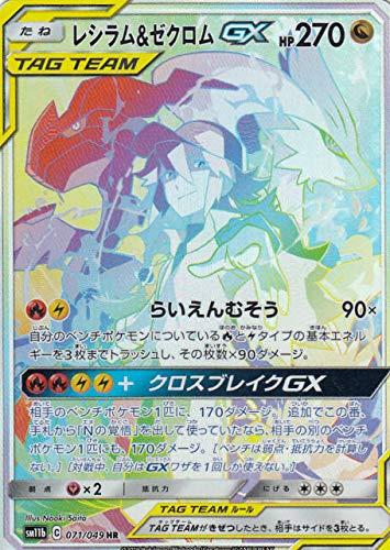 ポケモンカードゲーム SM11b 071/049 レシラム&ゼクロムGX 竜 (HR ハイパーレア) 買取