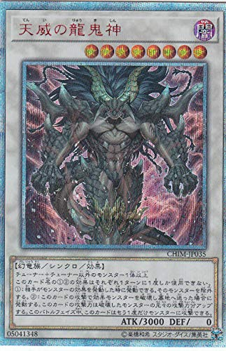 天威の龍鬼神 (日本語版 20thシークレットレア)