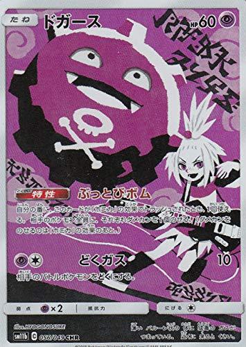 ポケモンカードゲーム SM11b 056/049 ドガース 超 (CHR キャラクターレア) 買取