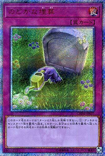 のどかな埋葬 ( 20th シークレットレア )