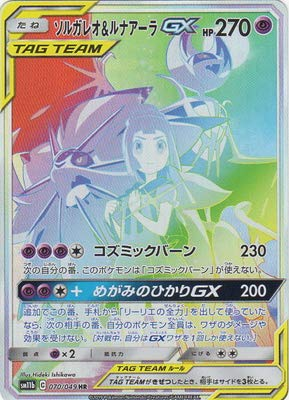 ポケモンカードゲーム PK-SM11b-070 ソルガレオ&ルナアーラGX HR 買取