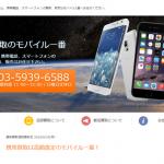 携帯を高く売るなら!「モバイル1番」がお得な理由を大公開