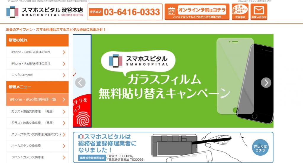 スマホスピタル 渋谷本店