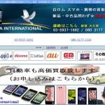 携帯買取「ミラインターナショナル」とiPhone乗換準備