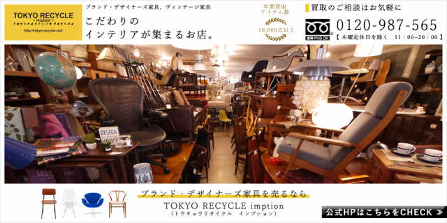 TOKYO RECYCLE imption