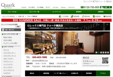 ロレックス専門店 クォーク横浜店