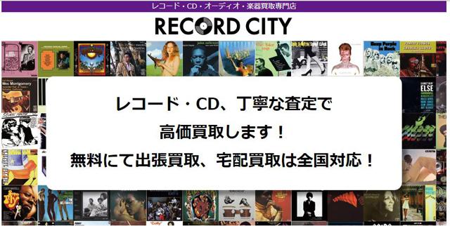 レコードシティ2