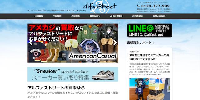 アルファストリート 店舗画像