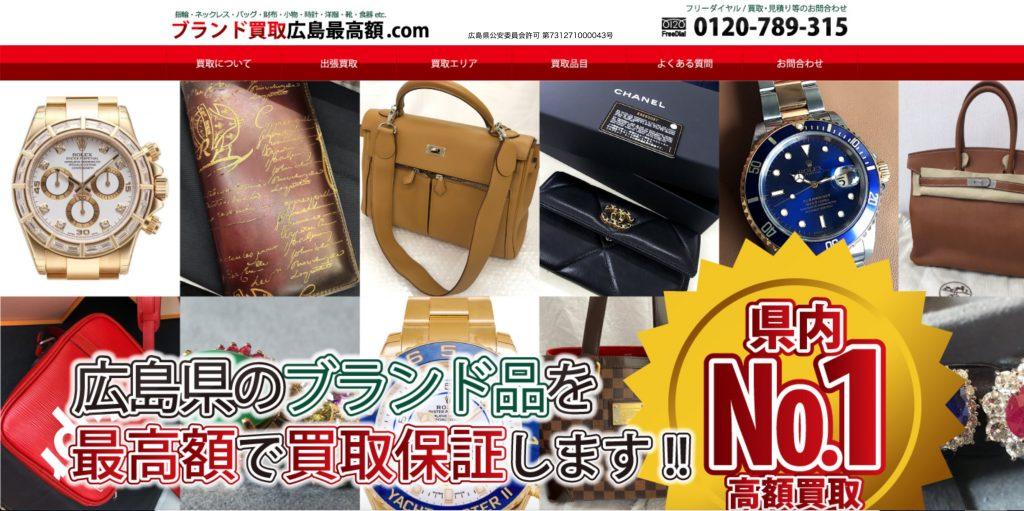 ブランド買取広島最高額.com