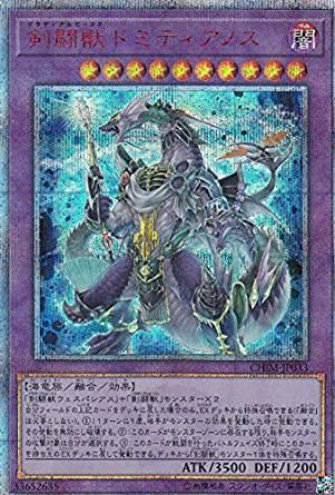 剣闘獣ドミティアノス (日本語版 20thシークレットレア)