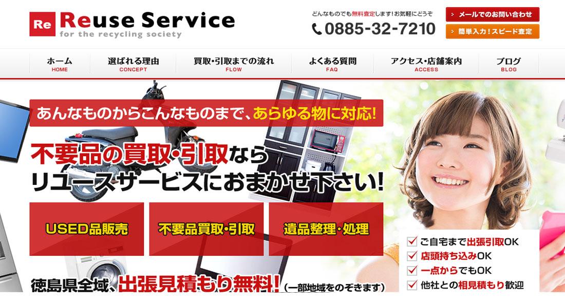 リユースサービス