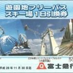 使わない富士急行の株主優待券、高価買取は90日前までに!