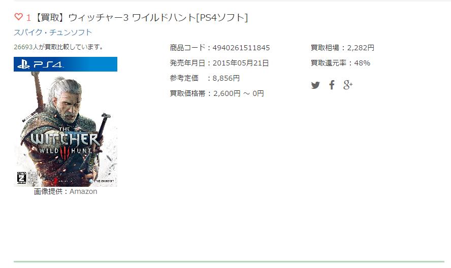 【買取】ウィッチャー3 ワイルドハント[PS4ソフト]