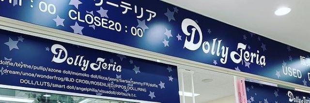 テリア ドーリー ドーリーテリア秋葉原ラジオ会館店