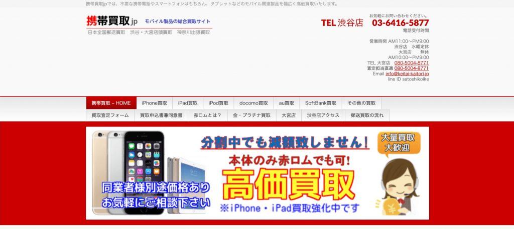 携帯買取.jp