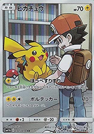 ポケモンカードゲーム SM11b 054/049 ピカチュウ 雷 (CHR キャラクターレア) 買取