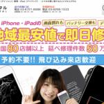 福岡でおすすめのiPhone買取店15件!【天神・博多】