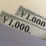 金券を郵送で買取してくれるお店と高価買取のコツをご紹介!