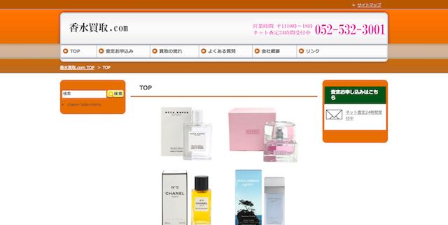 香水買取.com 店舗画像