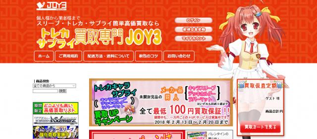 トレカサプライ買取専門JOY3