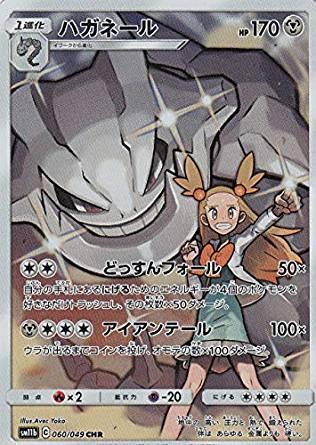 ポケモンカードゲーム SM11b 060/049 ハガネール 鋼 (CHR キャラクターレア) 買取
