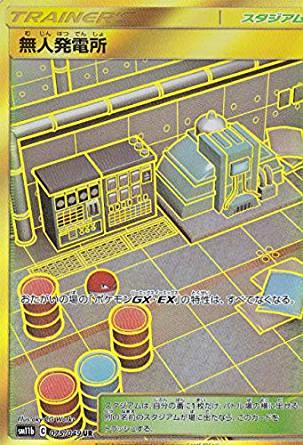 ポケモンカードゲーム SM11b 075/049 無人発電所 スタジアム (UR ウルトラレア) 買取