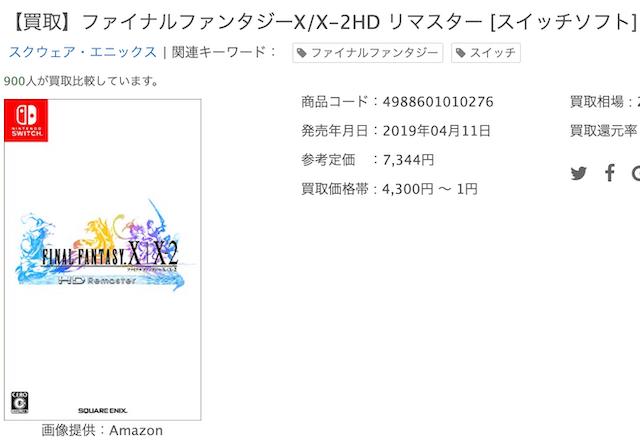 ファイナルファンタジーX/X-2 HD Remaster 買取