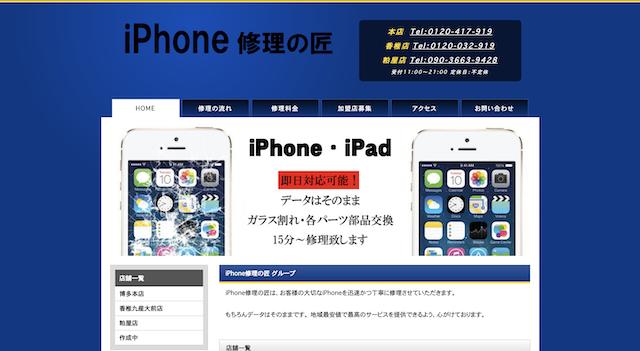 iPhone修理の匠 店舗画像