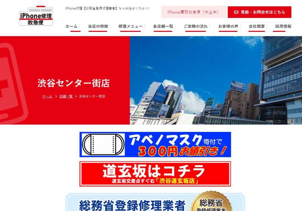iPhone修理救急便 渋谷センター街店