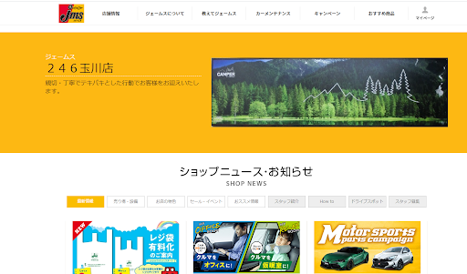 ジェームス246玉川店