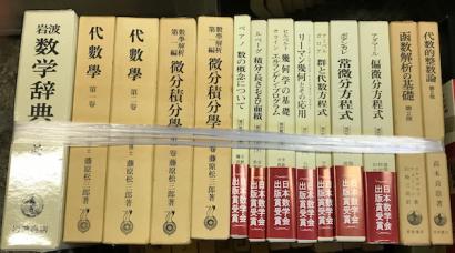 東京書房_数学専門書