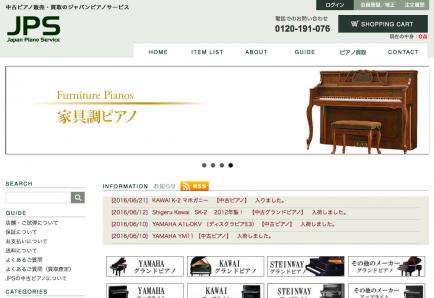 ジャパンピアノサービス