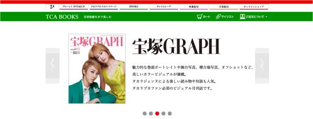 宝塚GRAPH