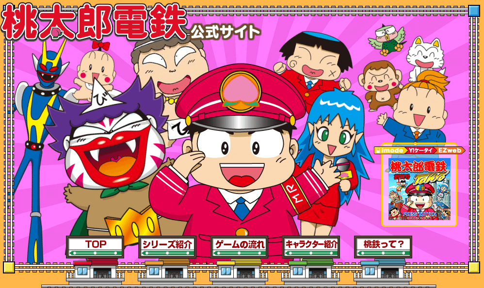 桃鉄switch