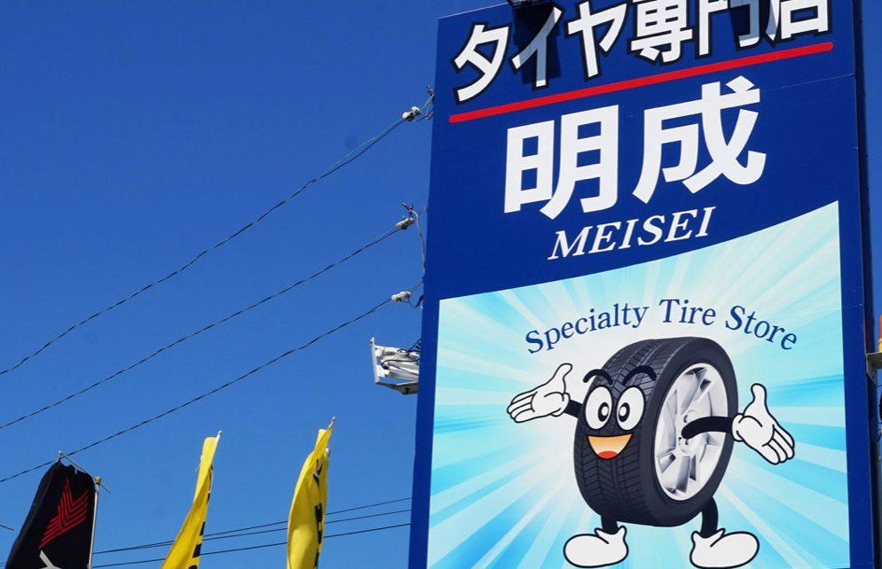 タイヤ専門店 明成