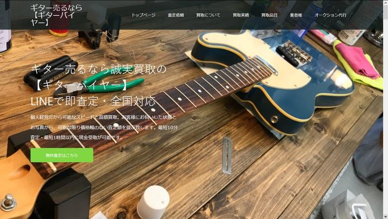 ギターバイヤー
