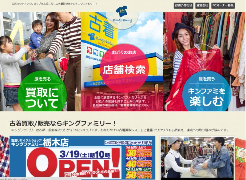 キングファミリー神戸西店、垂水明谷インター店