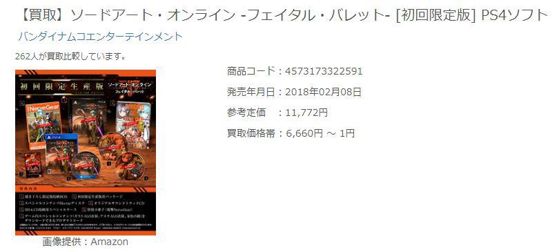 ソードアート・オンライン -フェイタル・バレット- [初回限定版] PS4ソフト.JPGのコピー