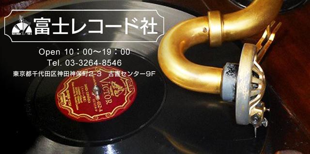 富士レコード社2