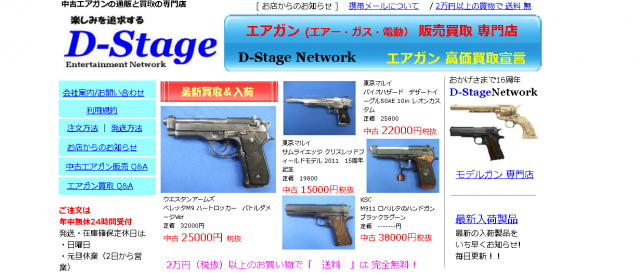 D-Stage