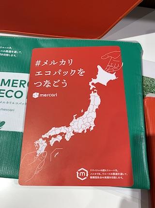 メルカリエコパック封入の日本地図カード