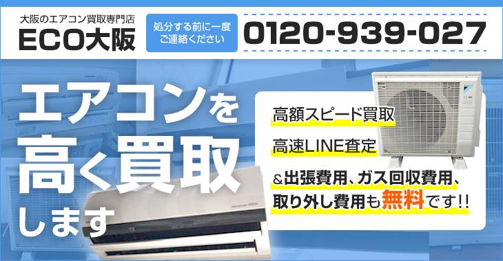 【京都編】エアコン買取情報・夏の終わり、そして冬の始まりへ