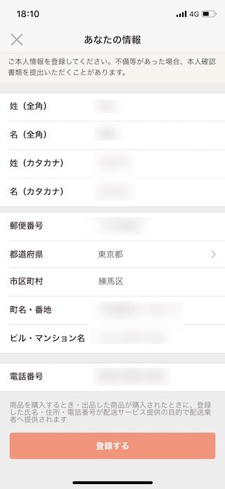 PayPayフリマアプリ利用者登録
