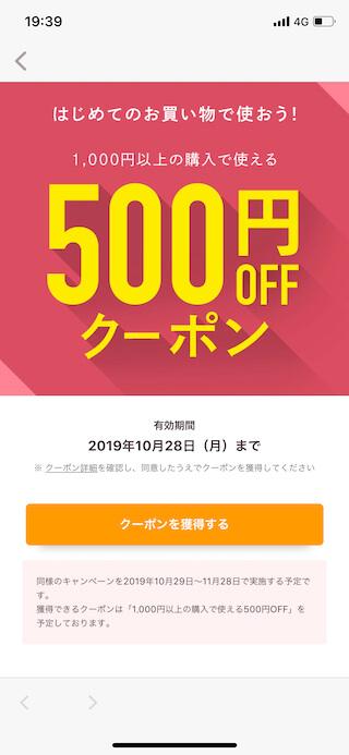 PayPayフリマ500円OFFクーポン