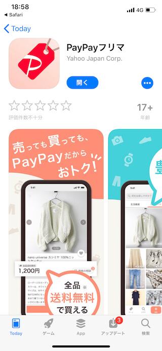 PayPayフリマ AppStore