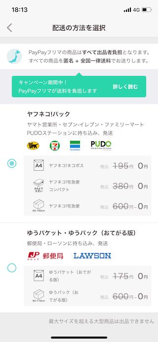 PayPayフリマ出品_配送方法選択画面