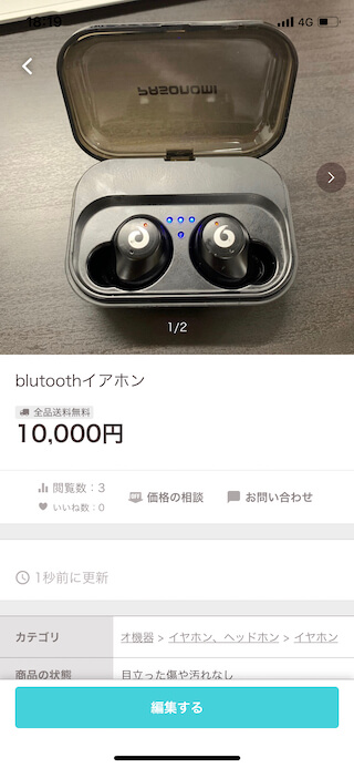 PayPayフリマ商品出品画面1