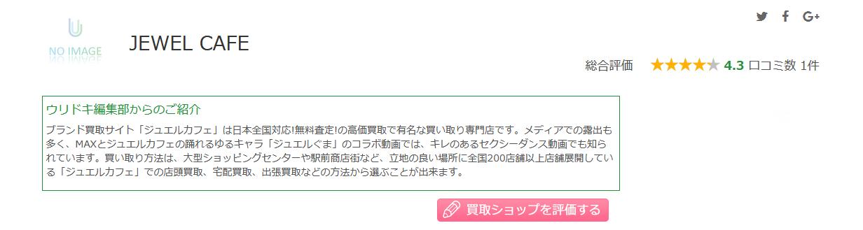 【愛媛】遺品整理を申込む前に見ておきたいおすすめ業者情報