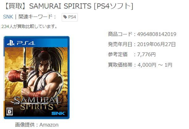 SAMURAI SPIRITS(サムライスピリッツ)が高く売れる店は? おすすめ10社の買取価格を比較
