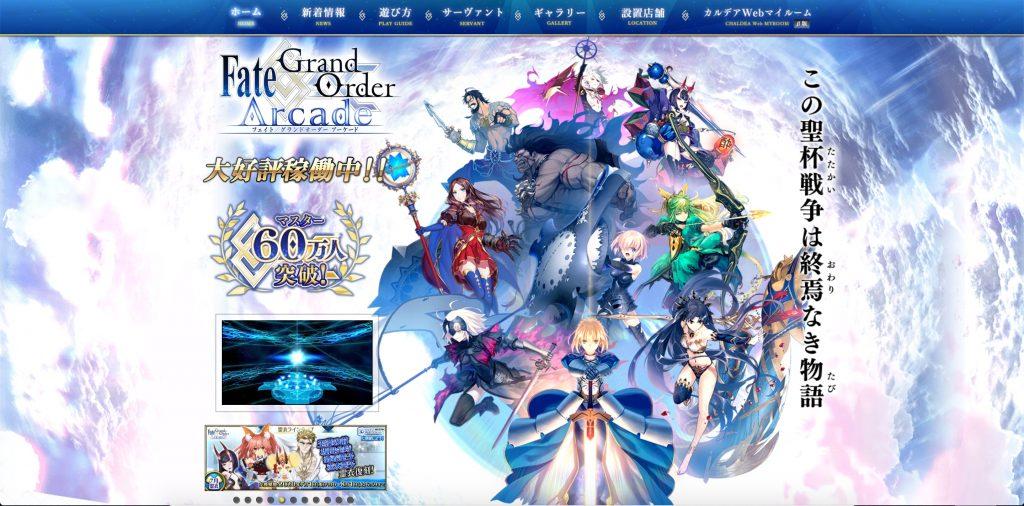 「Fate/Grand Order Arcade」買取